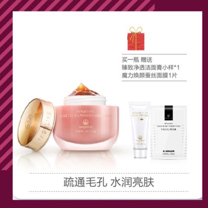 Black Tea and Lavender Facial Mask 150g (红茶薰衣草面膜)