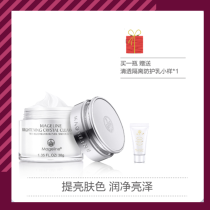 Brightening Crystal Clear Cream 38g (雪颜晶透亮肤霜- 正装)