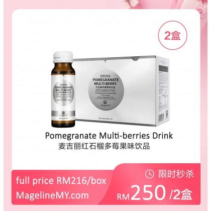 Pomegranate Multi-Berry Drink 50ml x 10 bottles (红石榴多莓果味饮)