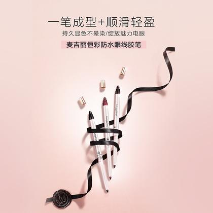 Constant Wear Water-Proof Eyeliner (恒彩防水眼线胶笔)