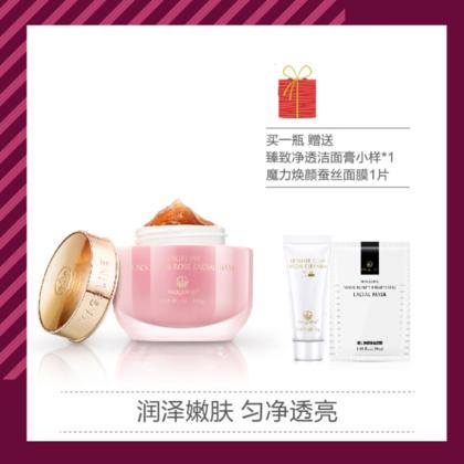 Black Tea and Rose Facial Mask 150g (红茶玫瑰面膜)